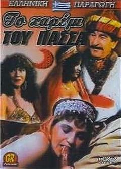 Смотреть Порно Фильм Евнух