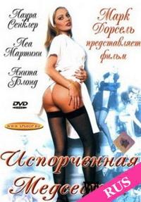 Порочная Медсестра Порно Смотреть Онлайн
