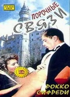 Эротический Фильм Порочные Связи