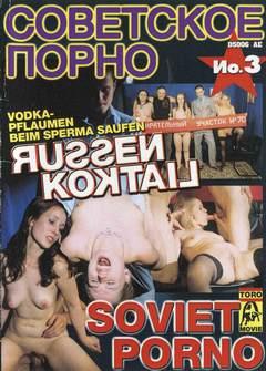 Советское Порно 3 2006