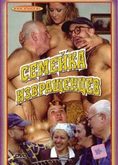 Порно Фильмы Анальные Извращенцы