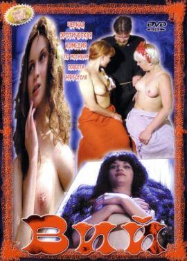 Смотреть Русский Порно Фильм Вий