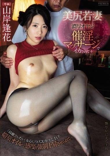 Секс Массаж Замужняя Женщина Японски